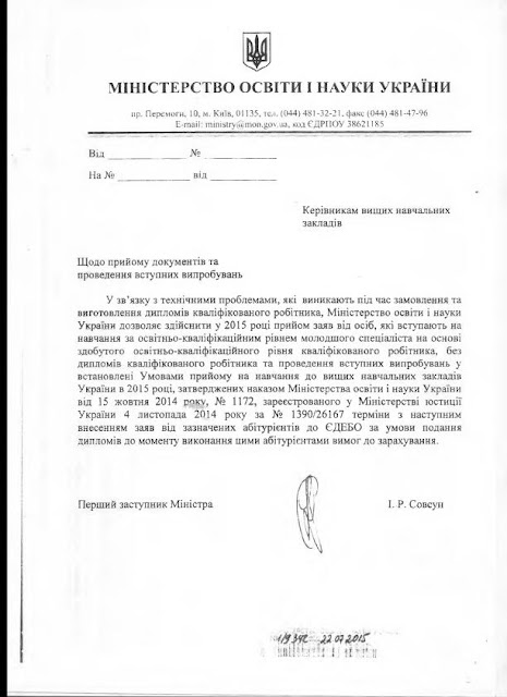 Лист МОН щодо прийому документів та проведення вступних іспитів 1/9 342 від 22.07.2015