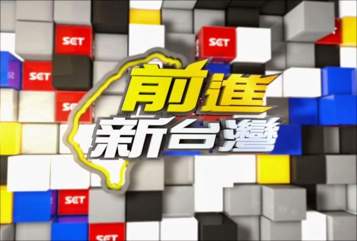 前进新台湾
