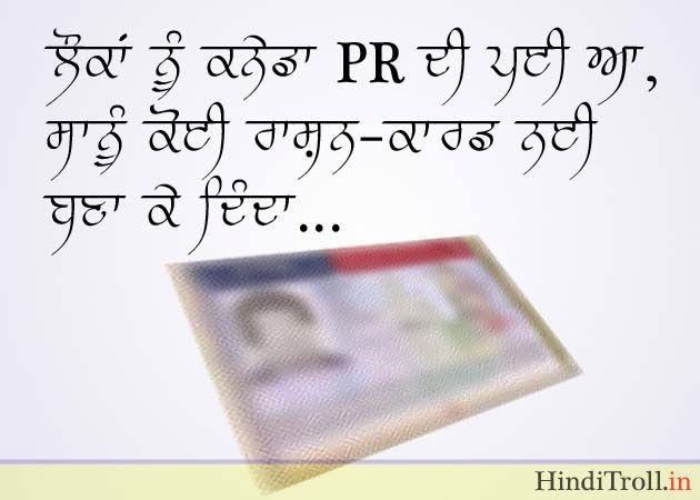 Funny Punjabi Comments-Quotes Wallpaper for Facebook
