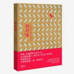 「印花樂:手印花布與生活本子」, 2014, 自由之丘出版 Book Releases