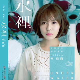 [Album] 水裡 Under Water - 辛莉恩Lilian