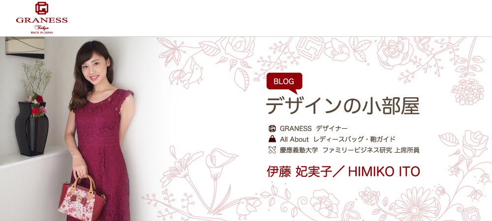 デザインの小部屋 ~グラネス/本革バッグ&本革法人記念品/伊藤妃実子~
