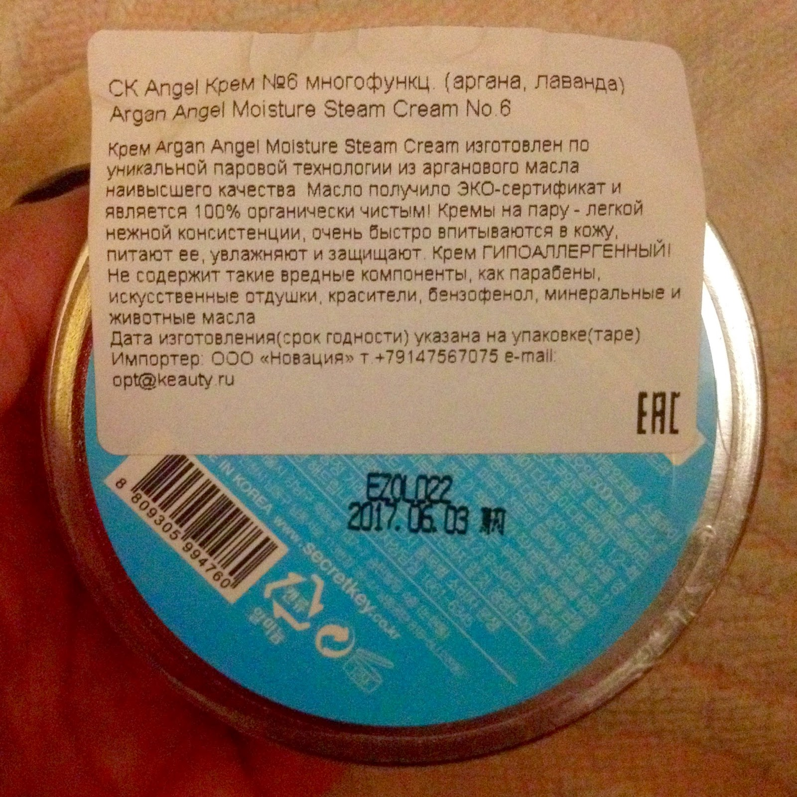 Secret Key Argan Angel Moisture Steam Cream