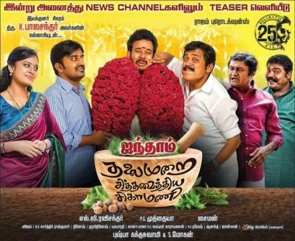 Watch Aindhaam Thalaimurai Sidha Vaidhiya Sigamani (2014) DVDScr Tamil Full Movie Watch Online Free Download