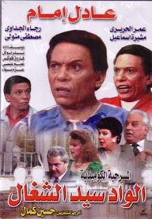 مسرحية الواد سيد الشغال النسخة الاصلية