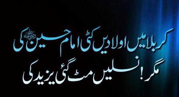 imam hussain karbala poetry - photo #10
