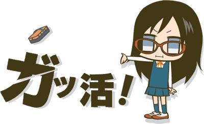 Gakkatsu! 01 - Assistir Online
