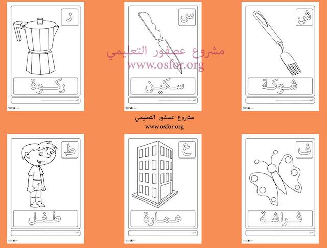 أوراق تلوين : المجموعة الثالثة  www.osfor.org