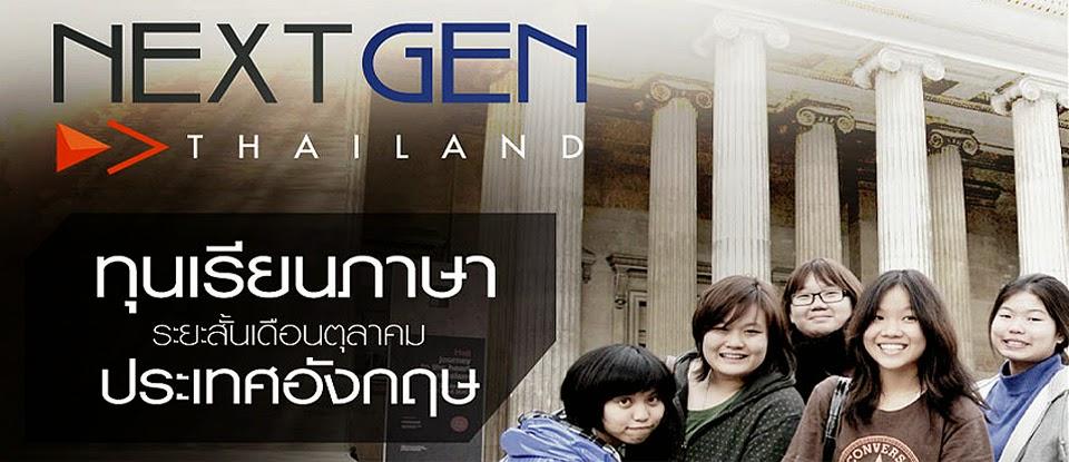 โครงการทุนเรียนภาษาอังกฤษระยะสั้น  NextGen Thailand เดือนตุลาคม 2557