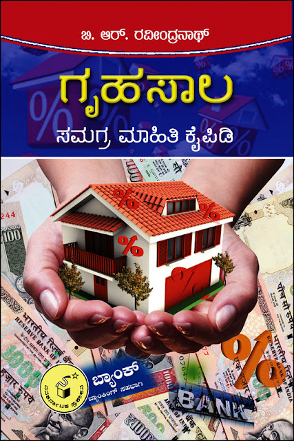 http://www.navakarnataka.com/gruha-saala-samagra-maahiti-kaipidi
