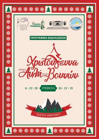 Εκδηλώσεις στα Γρεβενά: «Χριστούγεννα στην αυλή των βουνών» - Δείτε πρόγραμμα