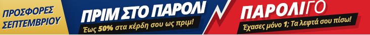 Προσφορές Σεπτεμβρίου και 0% γκανιότα με 100% Bonus εγγραφής στον Stoiximan!