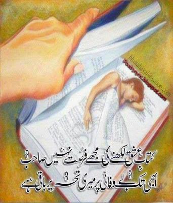 Kitaab E Ishq SMS Shayari
