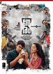 Neraml-tamil-no-6-in-2013