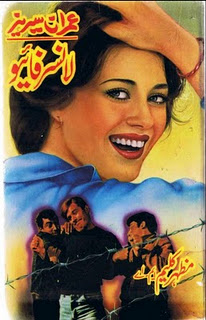 Lancer Five Written by Mazhar Kaleem