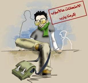بدء امتحانات الشهادة الإعدادية الصف الثالث الاعدادي لمحافظة قنا غدا