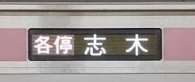 各停 志木行き 東急5050系行先