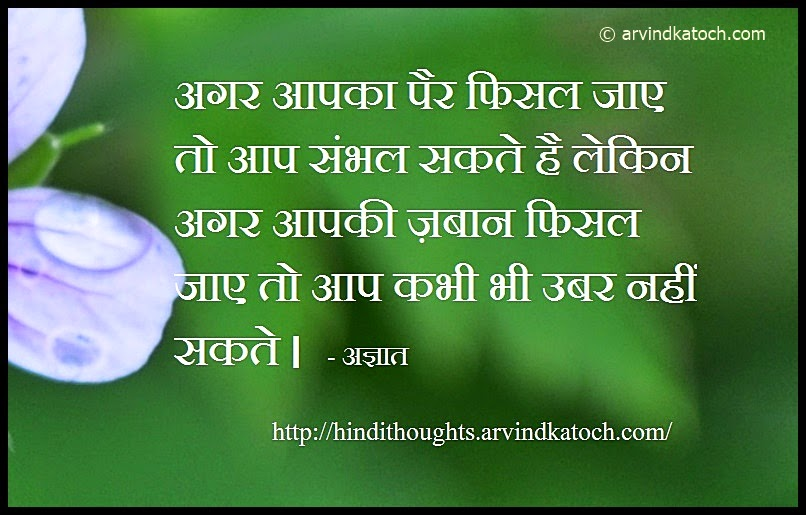 Hindi Thought, Quote, Tongue, Slips, recover, handle,