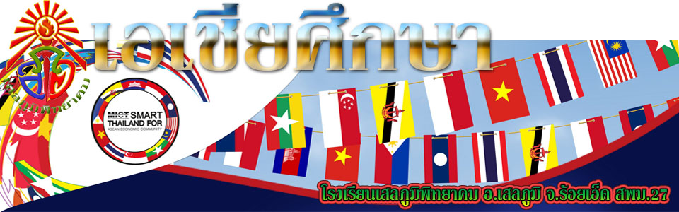 Asean Education