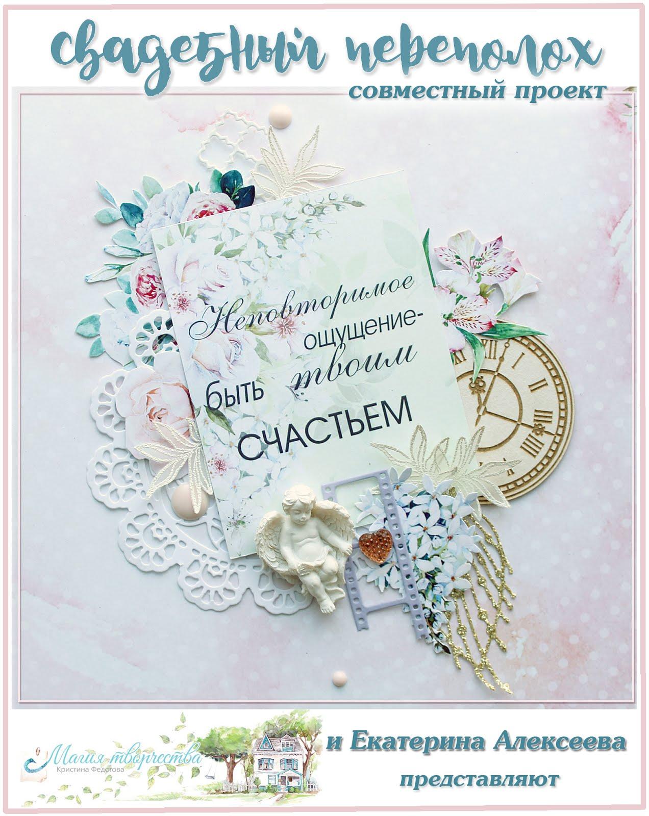 """Совместный проект """"Свадебный переполох"""""""
