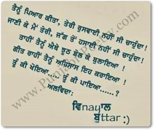 Aam Jehe Nu - Vinaypal Buttar Album 4x4