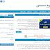 حصريا قالب الصفصاوي احترافي معرب مجاني 2014