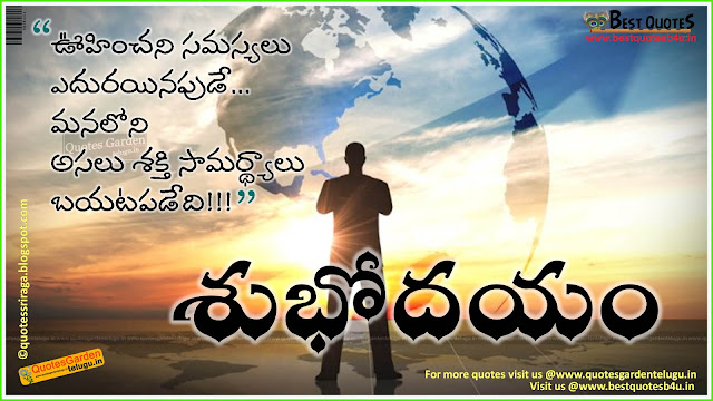 good morning telugu quotes with best wallpapers