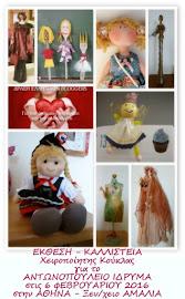 190 Χειροποίητες Κούκλες για το ΑΝΤΩΝΟΠΟΥΛΕΙΟ ΙΔΡΥΜΑ
