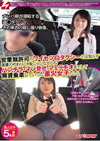 NNPJ-093 営業無許可のワイセツ白タクシーとは知らず運賃の代わりに、恥じらいながらもパンチラ・マン見せ・フェラチオまでして無賃乗車していった素人女子たち。