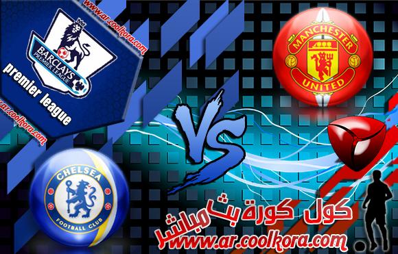 مشاهدة مباراة مانشستر يونايتد وتشيلسي بث مباشر علي الجزيرة الرياضية مجانا Man United vs Chelsea