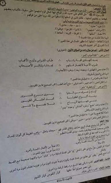 تجميع امتحانات اللغة العربية سادس ابتدائي ترم ثاني 2015 لجميع الادارات التعليمية في جميع محافظات مصر 11259044_1628923537320956_7399686273216248091_n