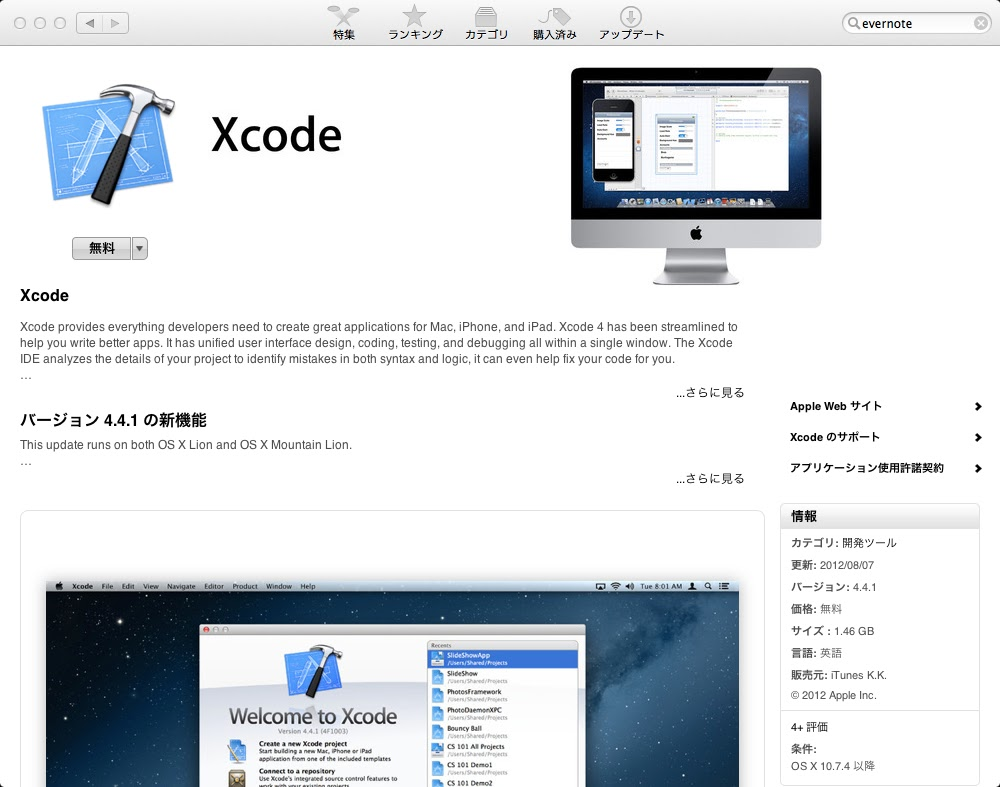 iPhoneの「App Storeからダウンロード」、Android …