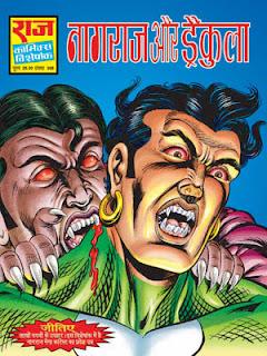 NAGRAJ AUR DRACULA (Nagraj Hindi Comic)