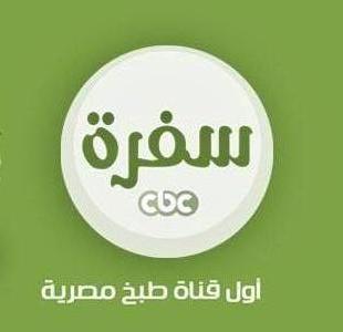 قناة  CBC Sofra