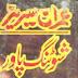 Shooting Power (Imran Series)