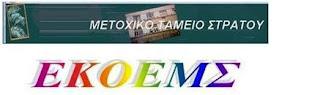 Μηνιαία ΜΤΣ-ΕΚΟΕΜΣ & Ετήσια ΕΚΟΕΜΣ
