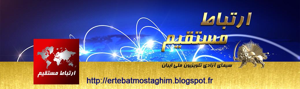 ارتباط مستقيم - سيماي آزادي-Ertebat Mostaghim