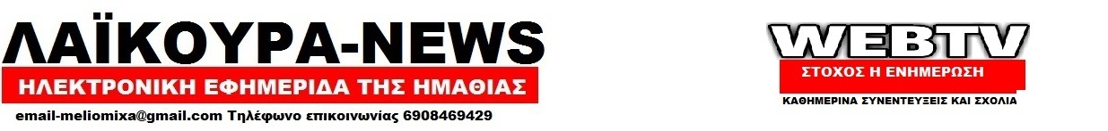 ΛΑΪΚΟΥΡΑ-NEWS-Όλα όσα συμβαίνουν στην Ημαθία