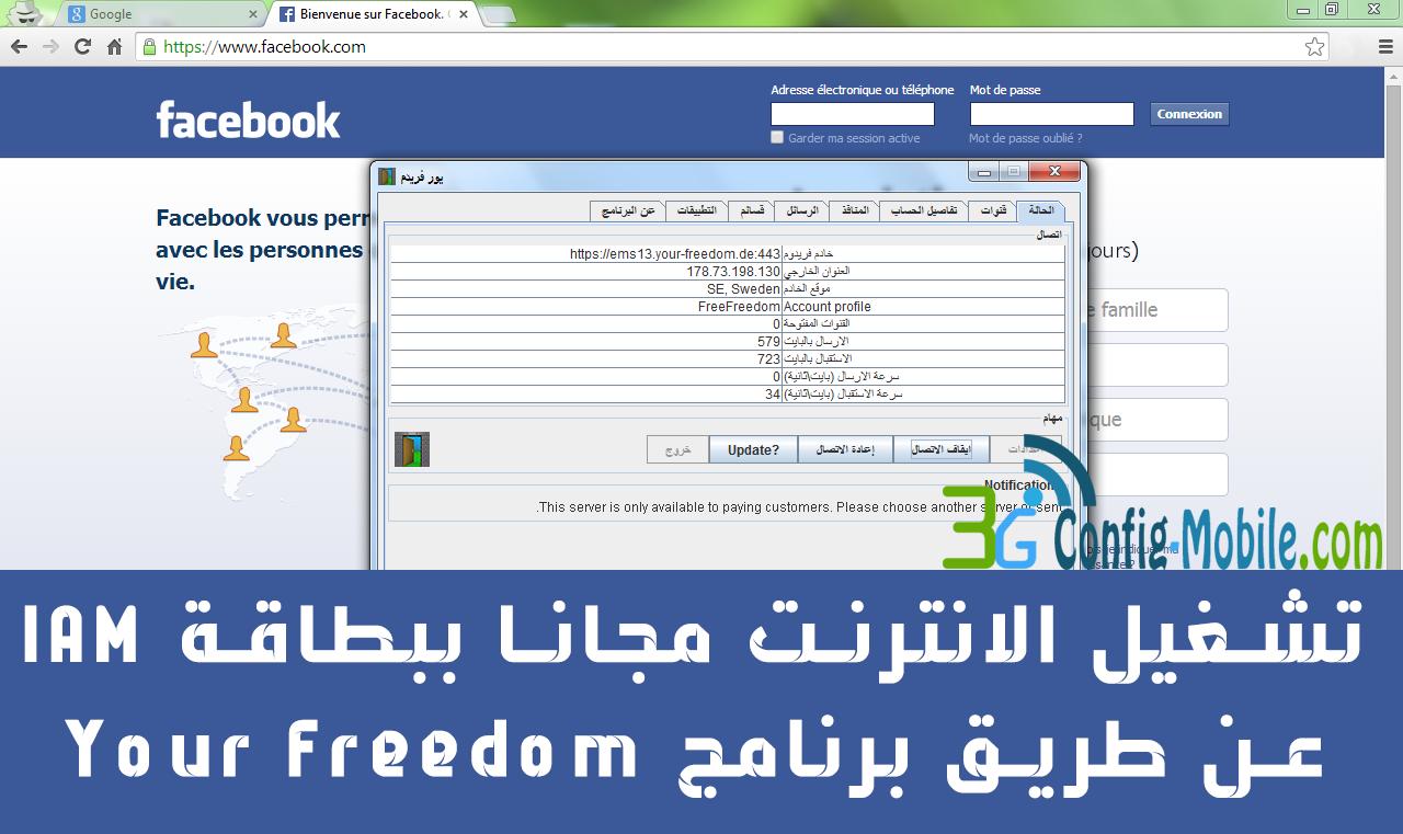 تشغيل الانترنت مجانا