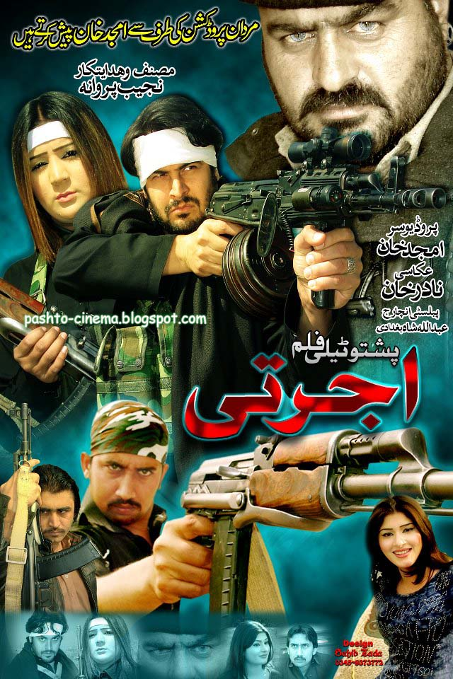 "Babrik Shah New Pashto Tele Film ""Ojrati"" First Look"