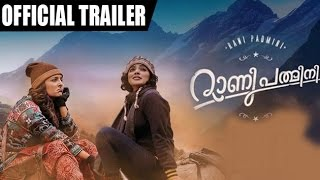 Rani Padmini Official Trailer l Manju Warrier l Rima Kallingal
