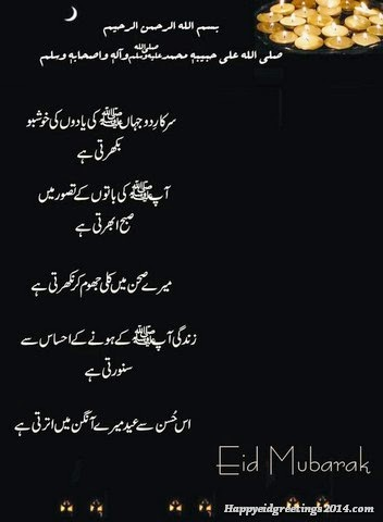 Eid mubarak wishes in urdu eid mubarak wishes m4hsunfo