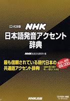 日本語発音アクセント辞典 CD-ROM 版 - NHK Nihongo Hatsuon Akusento Jiten