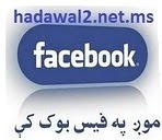 khalid mansoor hadawal