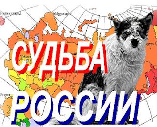 Стань постоянным читателем блога «Судьба России в XXI веке»