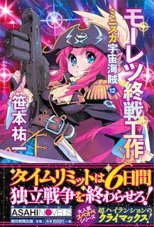 [笹本祐一] ミニスカ宇宙海賊 第01-12巻