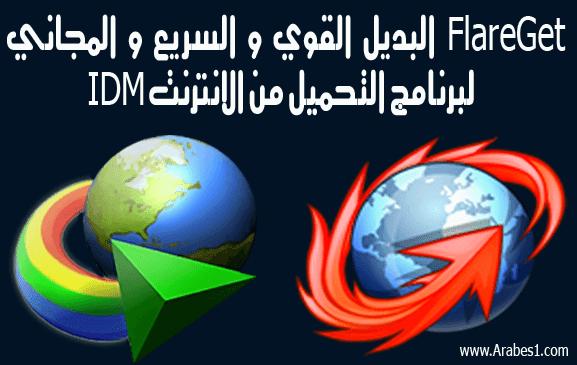 FlareGet البديل القوي و السريع و المجاني لبرنامج التحميل من الانترنت IDM