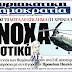 Με συνήγορο τον Προκόπη Παυλόπουλο ζητούν αποζημιώσεις από το ελληνικό Δημόσιο για την πτώση του Σινούκ!