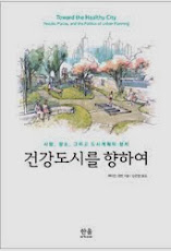 Toward the Healthy City - Korean
