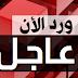 هجوم ارهابي على ثكنة عسكرية في القصرين